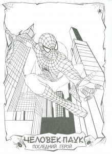 Раскраска мультфильма «Человек-паук»