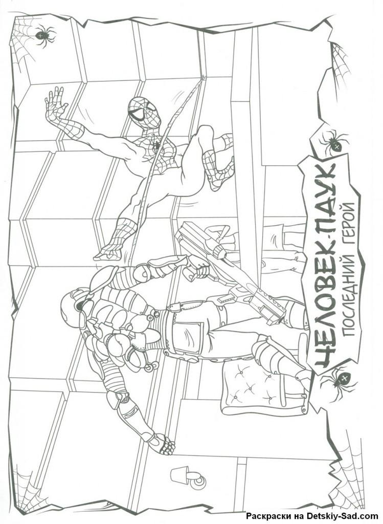 Раскраска человек-паук дерется - Все для детского сада