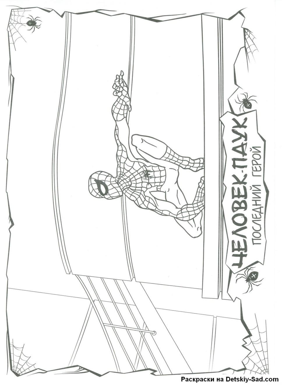 Раскраска — человек паук на окне - Все для детского сада