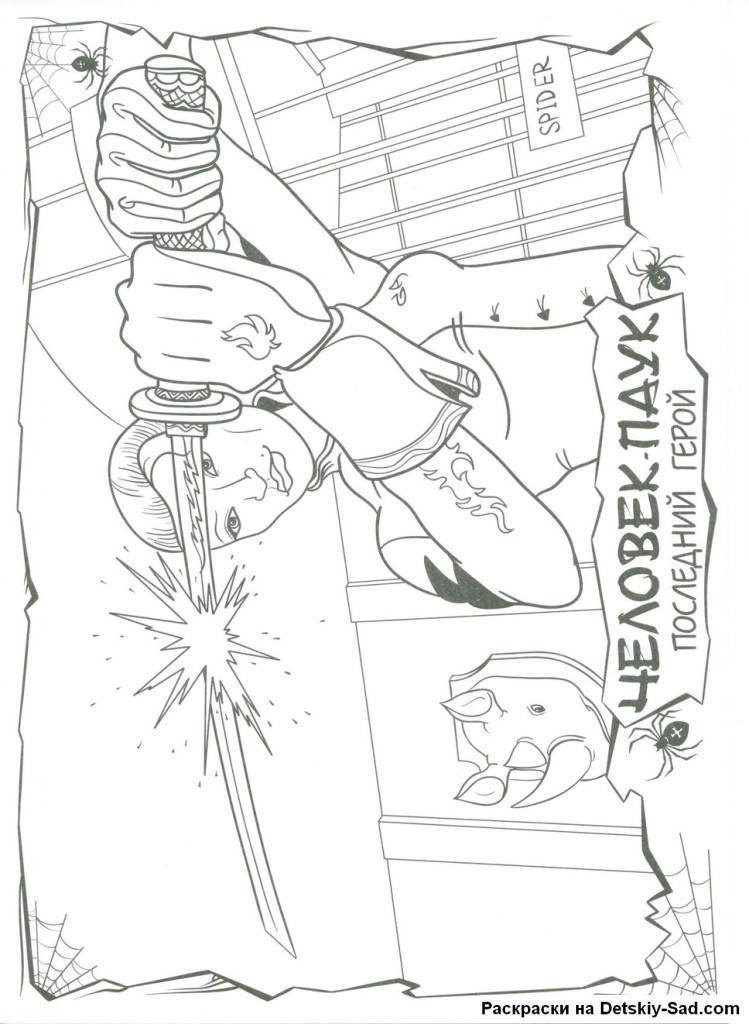 Раскраска — Человек-паук против меча - Все для детского сада