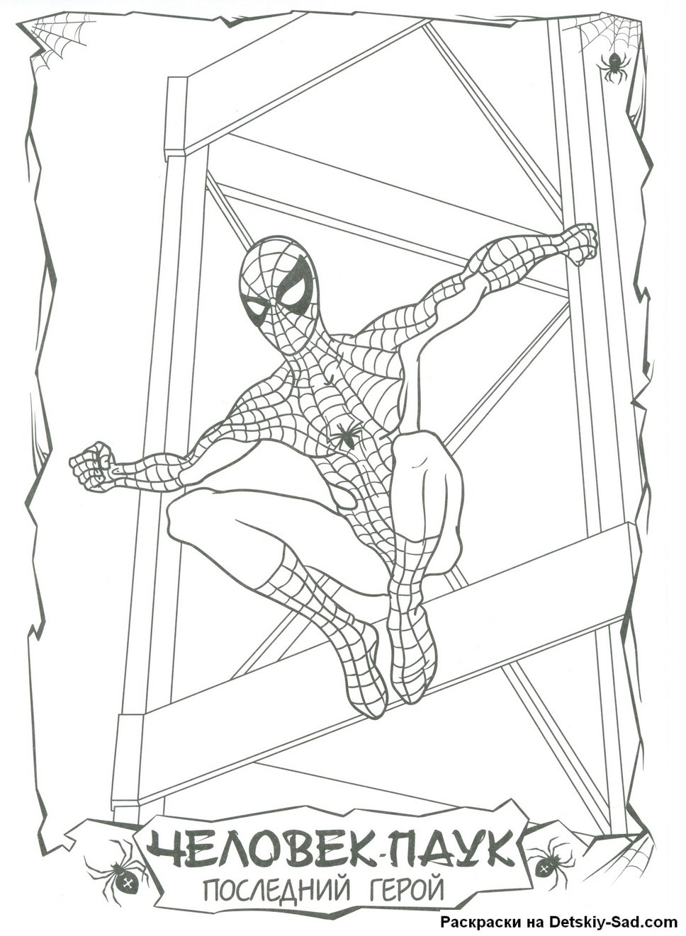Раскраска — человек-паук прыгает - Все для детского сада
