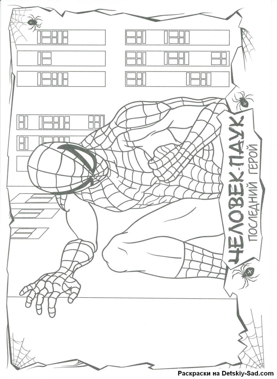 Раскраска Человек-паук сидит - Все для детского сада