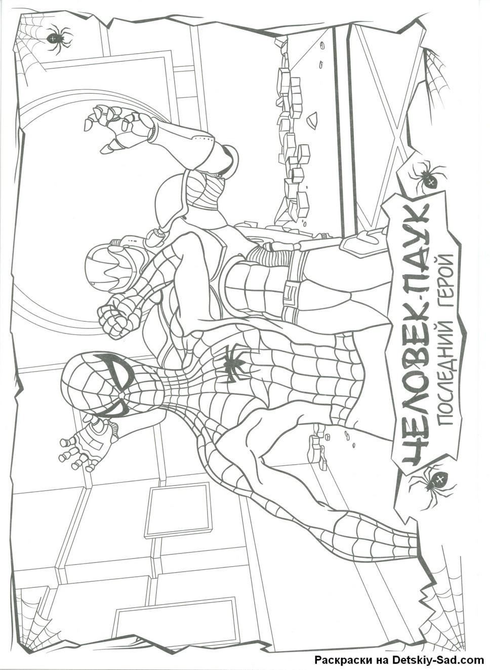 Раскраска человек паук против врага - Все для детского сада