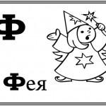 Изучаем азбуку черно белые карточки
