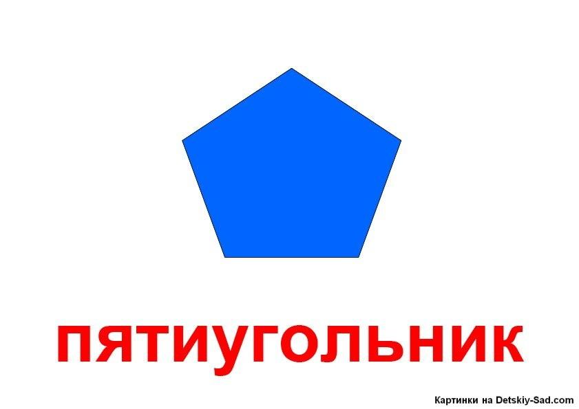 Рисунки геометрических фигур