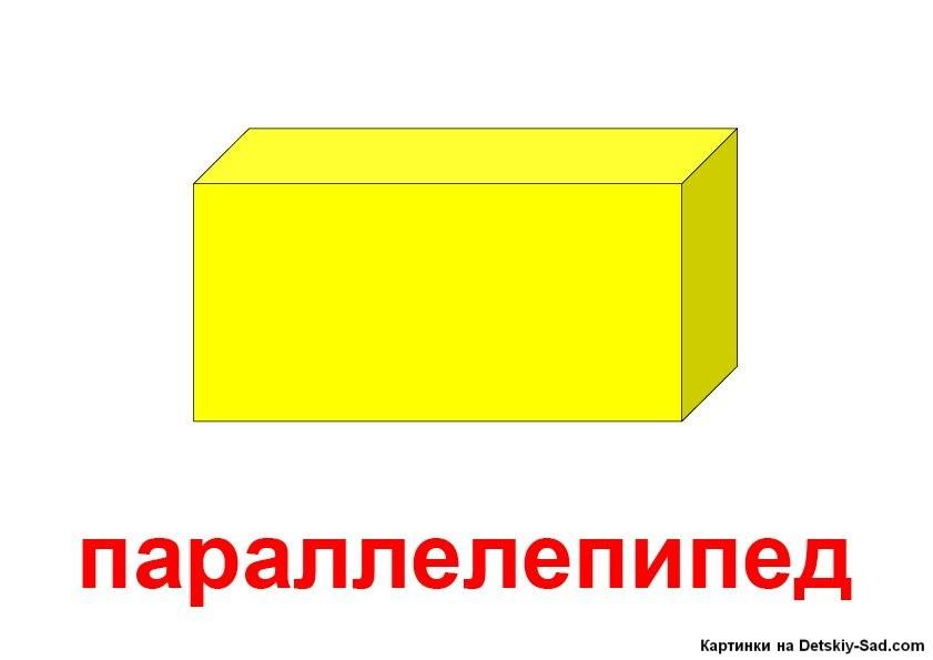 "раскраску, карточку или стенд ""Рисунок ...: detskiy-sad.com/risunki-geometricheskix-figur/geo-figuri20"