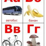 изучение букв А, Б, В, Г