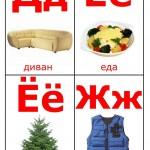 Изучение букв Д, Е, Ё, Ж
