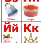 Изучение букв З, И, Й, К