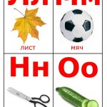 изучение букв Л, М, Н, О
