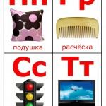 Изучение букв П, Р, С, Т