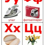 Изучение букв У, Ф, Х, Ц