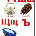 Изучение букв Ч, Ш, Щ, Ъ