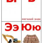 Изучение буку Ы, Ь, Э, Ю