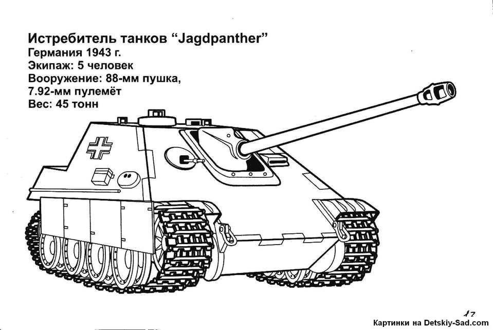 Раскраска для мальчиков танки распечатать - 5