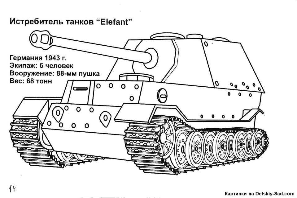 Раскраска танка элефант увеличьте