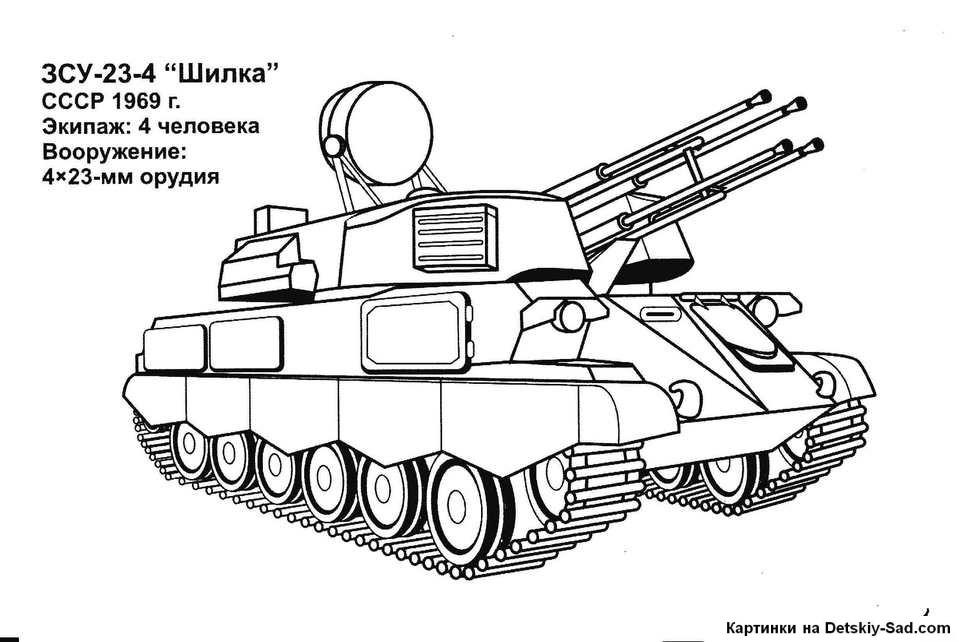 картинка раскраска танк онлайн депутат