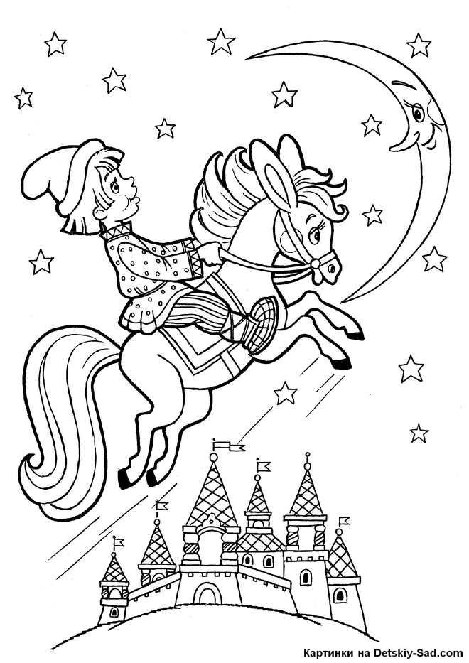 Раскраски сказки конёк горбунок