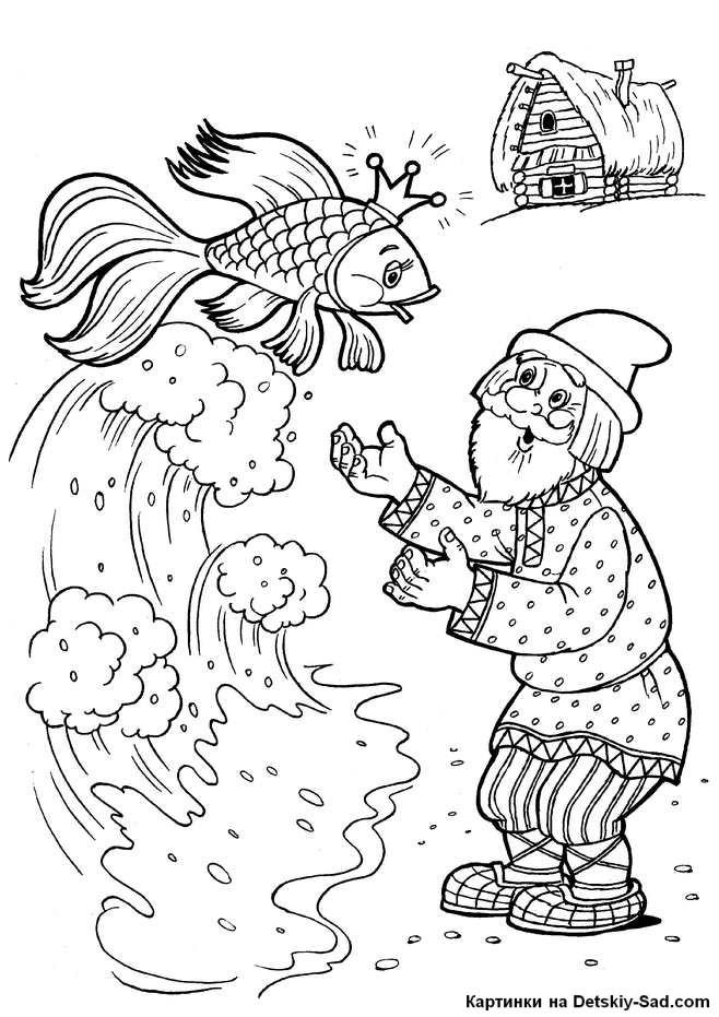 Раскраска золотая рыбка - Все для детского сада