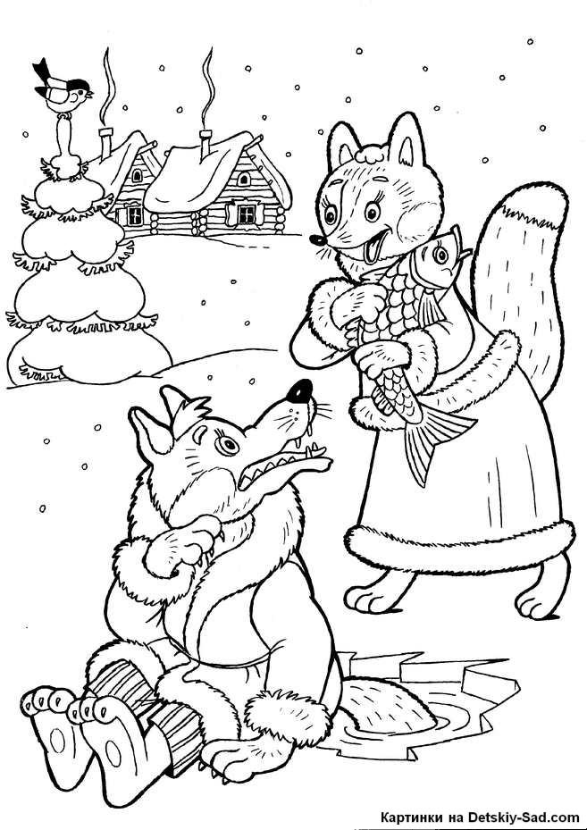 Раскраска лиса и волк - Все для детского сада