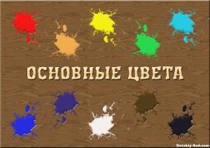 Стенд «Изучаем основные цвета»