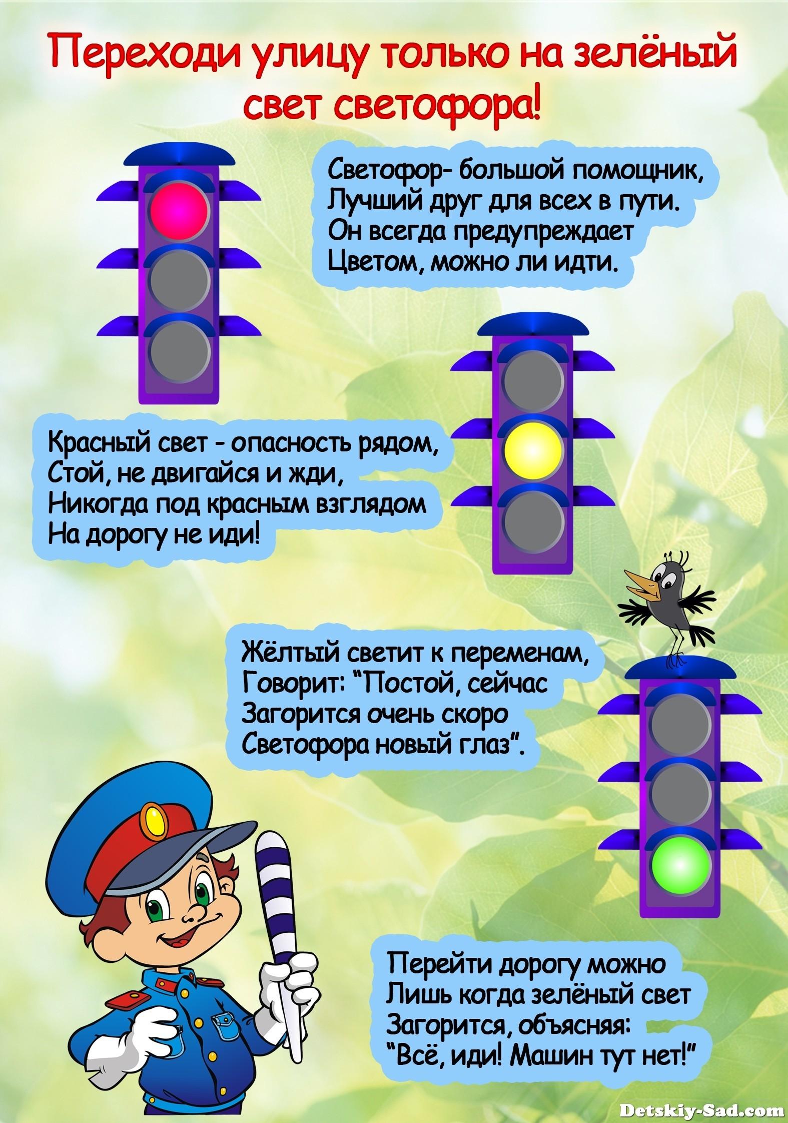 Изучаем светофор — стенд для детского сада