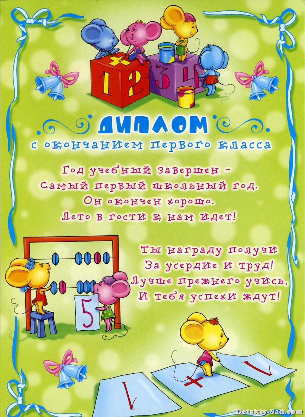Диплом первоклассникам Все для детского сада