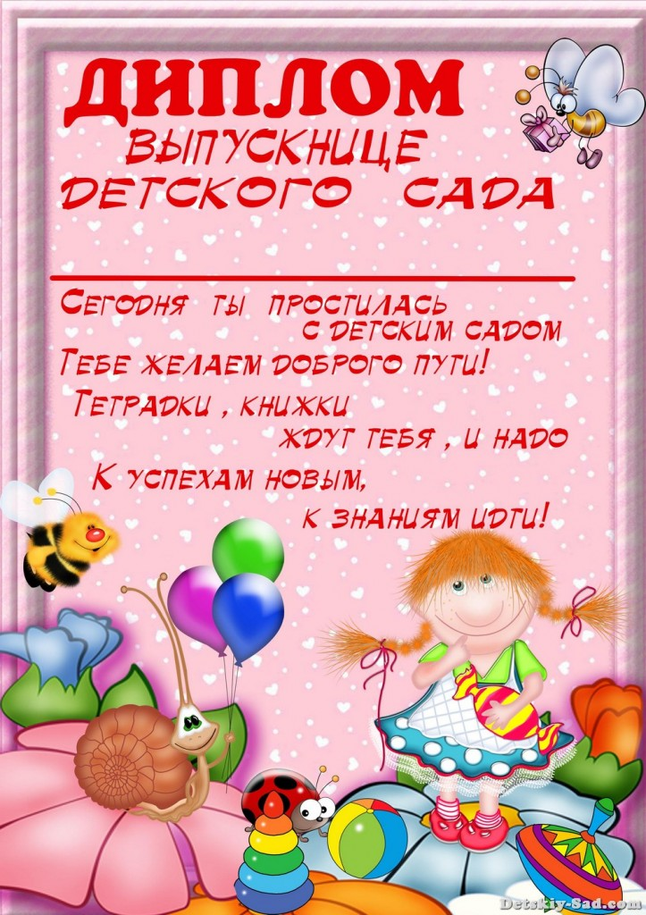 Поздравление с окончанием детского сада для девочки