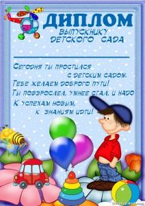 Поздравительный документ выпускнику детского сада, для мальчиков