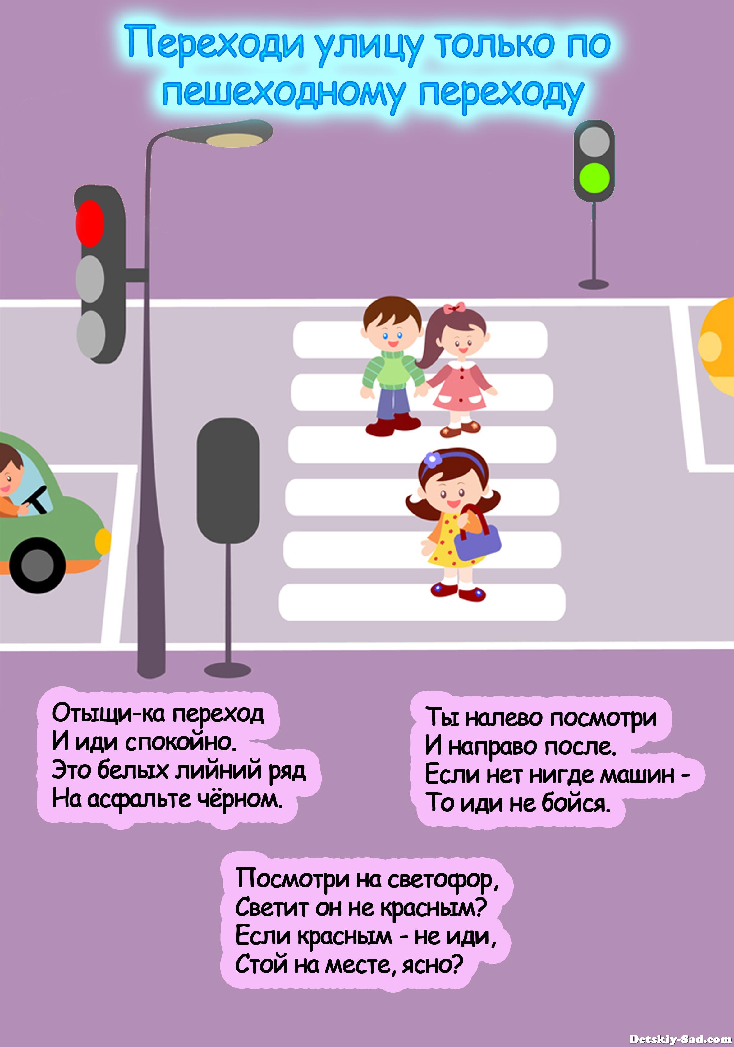 Стенд-плакат «Правила пешеходного перехода»
