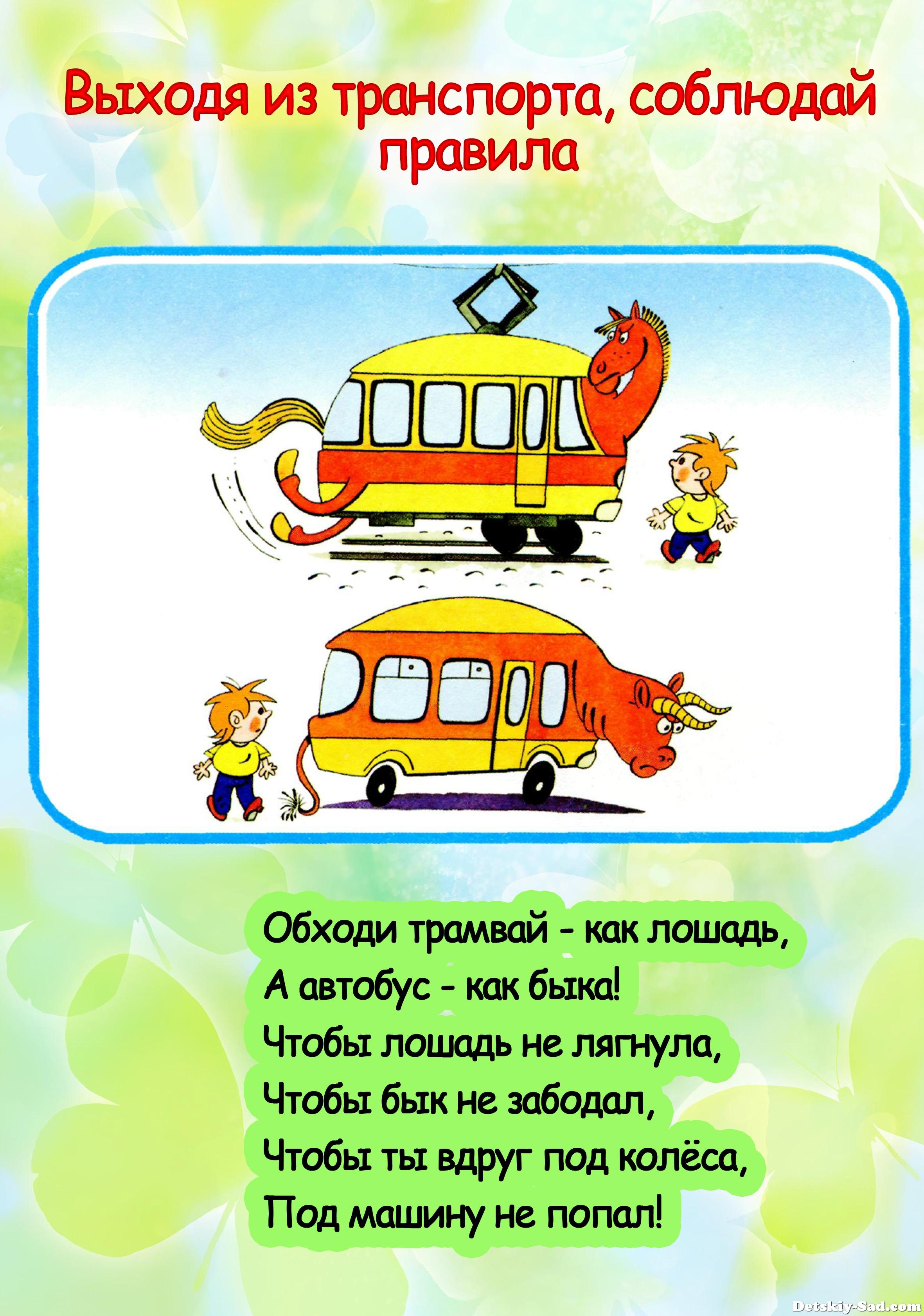 Стенд-плакат для детского сада «Как обходить трамвай и автобус»