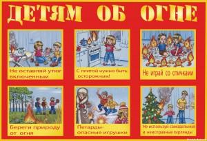 Стенд-плакат «Детям об огне» для детского сада