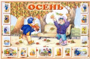 Стенд «Осень» для детского сада