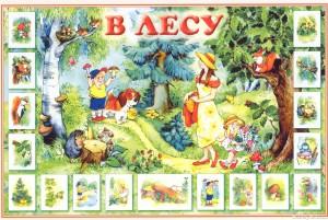 Стенд «В лесу» для детского сада