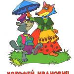 Цветная картинке к раскраске Котофей Иванович