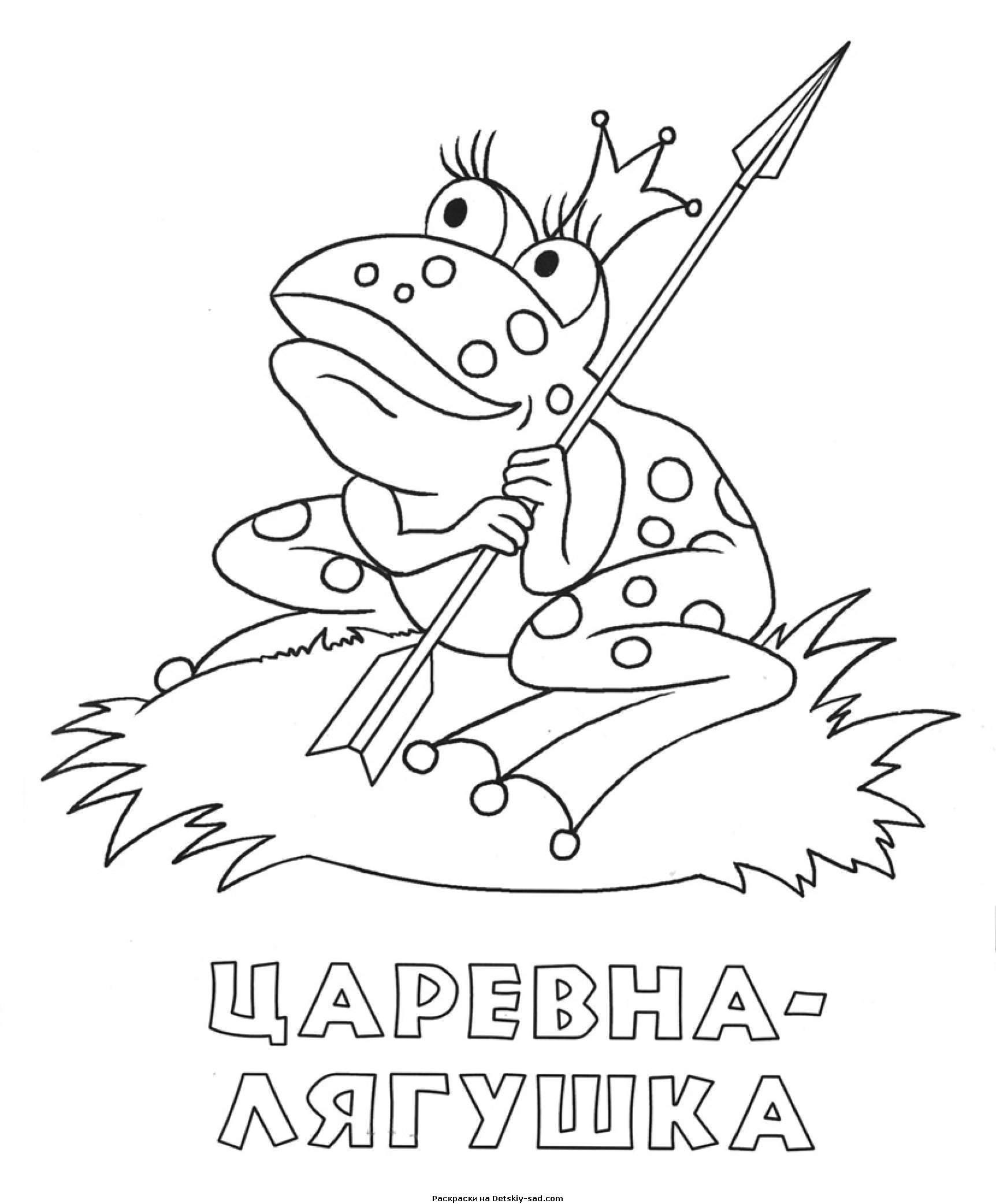 Сказка про царевну лягушку 17 фотография