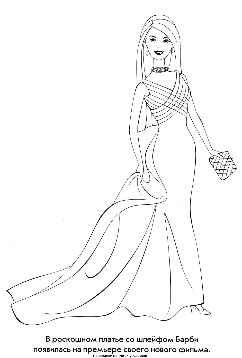 Раскраска барби бальное платье
