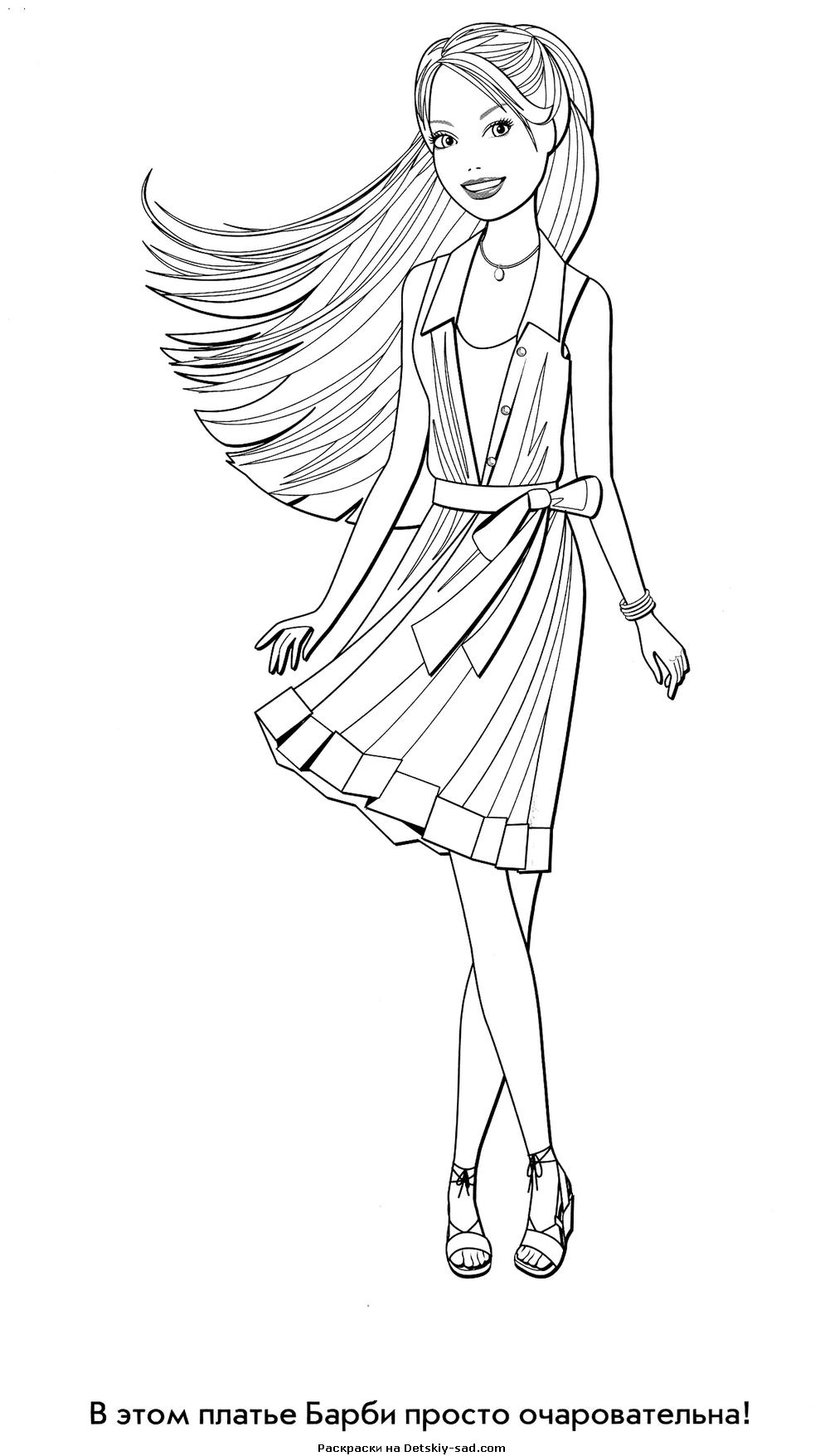 Раскраска девочка в полный рост - 5