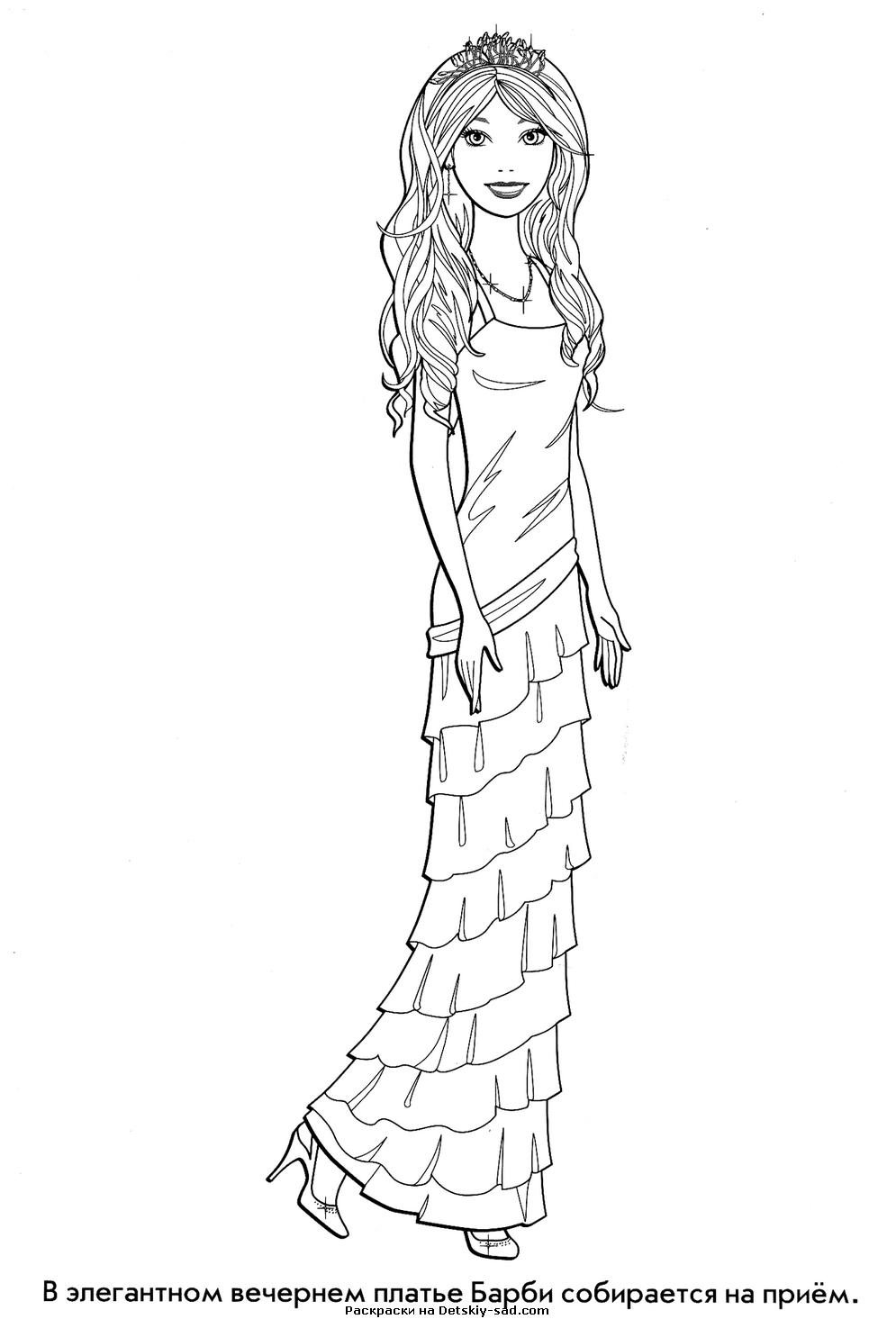 Раскраска красивые платья распечатать