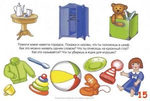 «Порядок в доме» — развивающее занятие для детей