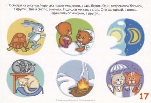 Антонимы в детском саду - занятие 2
