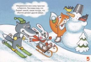 Рассказ про зиму — занятие для развитие речи