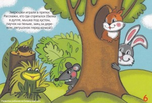 Занятие для развития речи «В лесу»