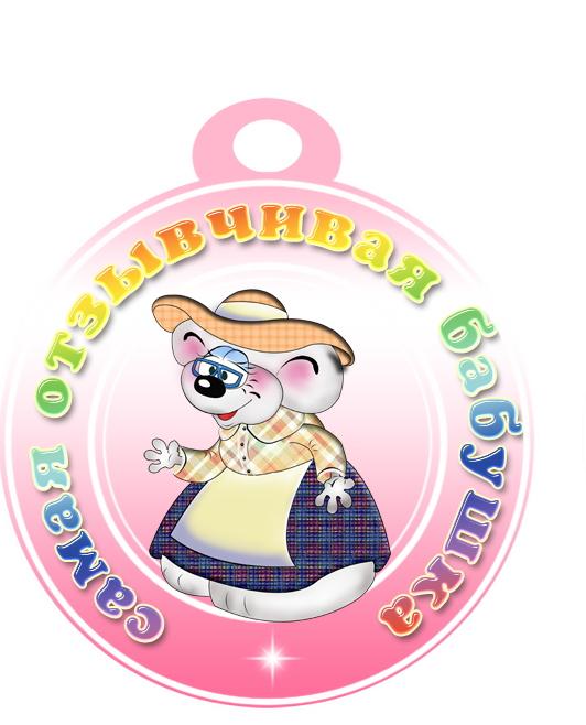 Медаль «Самая отзывчивая бабушка»