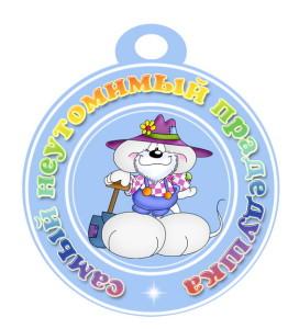 Медалька «Самый неутомимый прадедушка» для детского сада