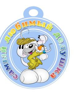 Медалька «Самый любимый дедушка» для детского сада