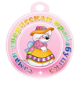 Медалька «Самая творческая прабабушка» для ДОУ
