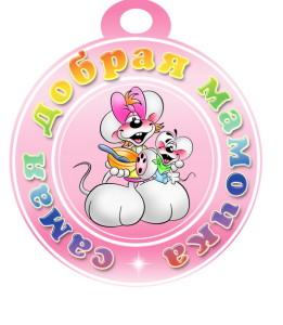 Медаль для мамы в детский сад