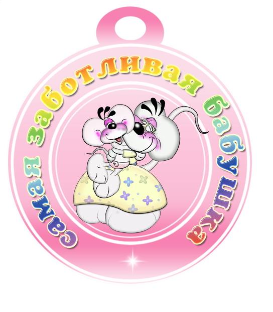 Медалька «Самая заботливая бабушка» для ДОУ
