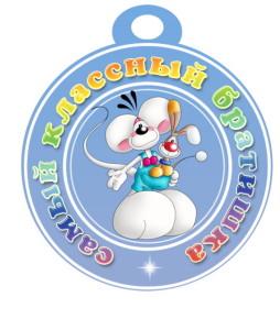 Медалька для брата в детский сад